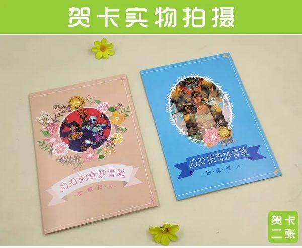 JOJOs Bizarre Adventure Anime Gift Box Notebook Poster Postcard Badge Sticker Wristband Mirror Holiday Gifts Fans 4 - Jojo's Bizarre Adventure Merch